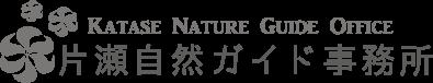 片瀬自然ガイド事務所 | Katase Nature Guide Office